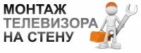 Монтаж кронштейна, установка и настройка телевизора (70″ — 85″)